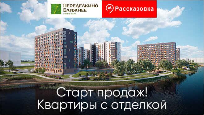 Город-парк «Переделкино Ближнее» Квартиры с видом на пруд от 7,5 млн руб